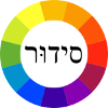 Image: The Open Siddur Project logo by Aharon Varady (License: CC-BY-SA 3.0 Unported)