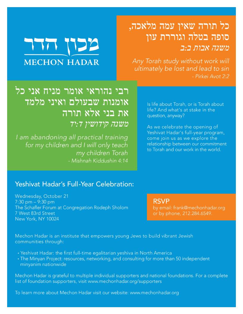 Mechon Hadar Invitation to Yeshivat Hadar
