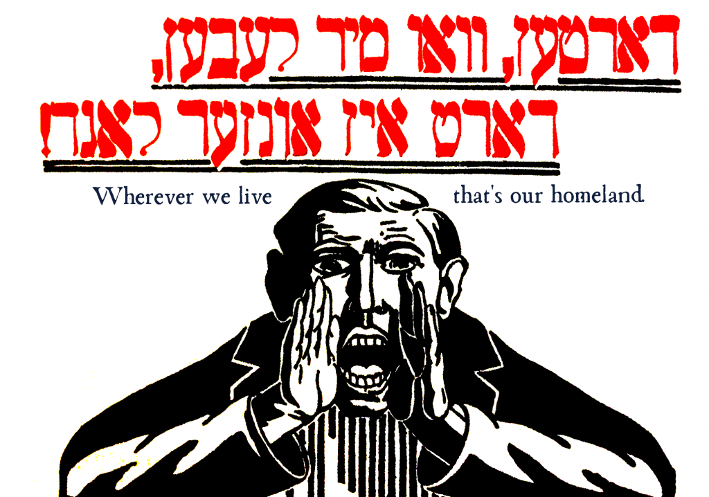Wherever we live is our homeland (Yiddish) - from a Bundist poster (Kiev, 1918). The image was revived by the band Black Ox Orkestar around 2003/4. The image was posterized with an English translation added by Aharon Varady.